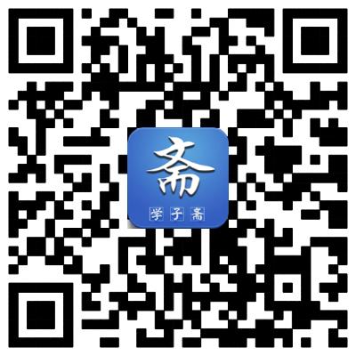 学子斋App