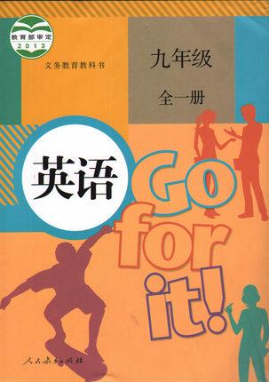 人教版九年级上册英语课本Unit5答案图片