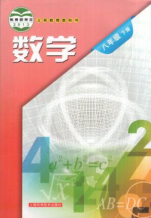 沪科版八年级下册数学视频