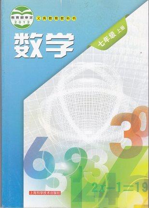 沪科版七年级上册数学书答案