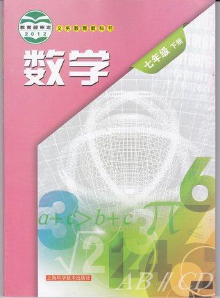 沪科版七年级下册数学视频