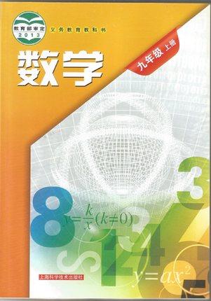 沪科版九年级上册数学视频