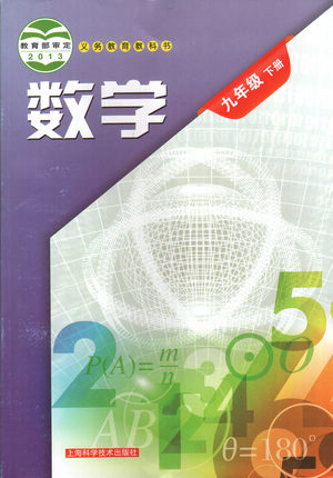 沪科版九年级下册数学视频