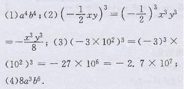 人教版八年级上册数学第98页练习答案图片