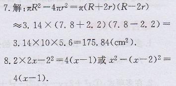人教版八年级上册数学习题14.3答案图片